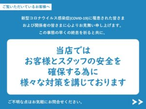 【 感染防止の強化 】